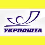На Житомирщине начали продавать пассажирские билеты через Укрпочту